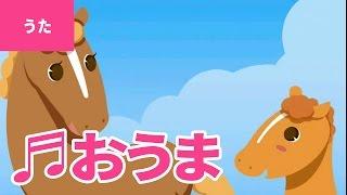 【♪うた】お馬 - O Uma|?おうまのおやこは なかよしこよし?【日本の童謡・唱歌 / Japanese Children's Song】