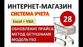 Урок 28. Обновление цен и остатков. Excel+VBA. Система учета Интернет-магазина