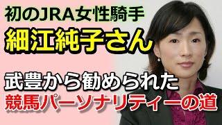 初のJRA女性騎手・細江純子さん、武豊から勧められた競馬パーソナリティーの道 thumbnail