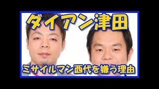 チャンネル登録はこちら→ダイアン津田がミサイルマン西代を嫌いな理由が...