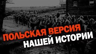 Польша и корни Второй мировой. Нераскрытые страницы. Олег Назаров. Игорь Шишкин