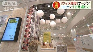 ウィズ原宿がようやくオープン 店舗は順次営業開始(20/06/05)