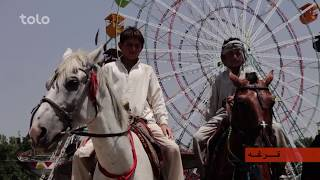 Bamdad Khosh - Full Episode - 10-06-2017 - TOLO TV / بامداد خوش - برنامه مکمل - ۲۰-۰۳-۱۳۹۶ - طلوع