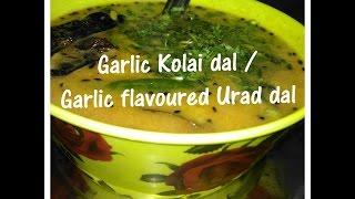 Garlic Kolai Dal  Garlic flavored Urad Dal  How to make Tasty Urad Dal
