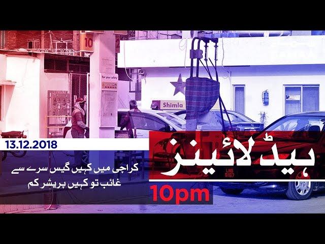Samaa Headlines - 10PM - 13 December 2018
