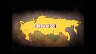 История истребления русского народа