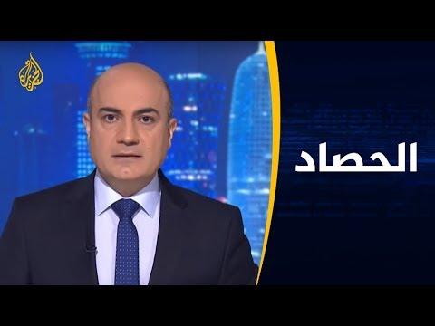الحصاد- اعتقالات مستمرة والسيسي يوجه رسائل للشعب المصري  - 07:54-2019 / 10 / 14