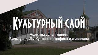 Культурный Слой «Архитектурная линия. Виды усадьбы Кусково в графике и живописи»