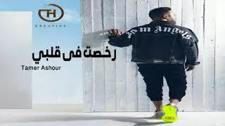 رخصت فى قلبي - تامر عاشور | النسخة الاصلية 2020 | Rakhasat fa qalbi - Tamer Ashour