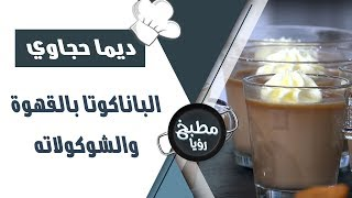 الباناكوتا بالقهوة والشوكولاته - ديما حجاوي