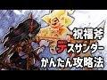 【白猫】祝福斧 デスサンダー 正攻法+かんたん攻略法【字幕解説】