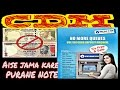 HOW TO DEPOSIT CASH AND ADD MORE CASH IN ATM MACHINE SBI 2016 CASHLESS ECONOMY