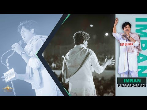 Imran Pratapgarhi Grand Entry In Perli Mushayra (Maharashtra) Teaser With New Nazm || 13 Jan 2018