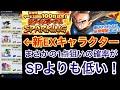 【ドラゴンボールレジェンズ#128】サービス100日記念イベント来た〜!!!ただ新キャ…