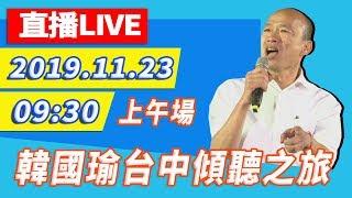 【現場直播】韓國瑜11/23台中傾聽之旅-上午場
