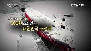 [기업비사] 49회 : 현대중공업 정주영, 500원으로 일군 대한민국 조선사