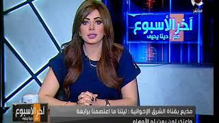 آخر الأسبوع | دينا يحيى: الإخوان راجعين نادمنين و طالبين العفو من الحكومة المصرية