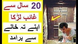 20 Saal se Ghaib Larka Apnay Hi Ghar Se Mil Gya