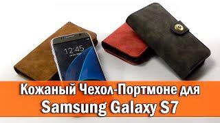 ОБЗОР: Кожаный (PU) Чехол-Портмоне для Samsung Galaxy S7 SM G930F