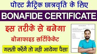 Bonafide Certificate Kaise Banaye   पोस्ट मैट्रिक स्कॉलरशिप के लिए बोनाफाइड सर्टिफिकेट कैसे बनाये