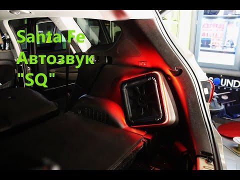 Музыка в Hyundai Santa Fe  4 и подсветка салона