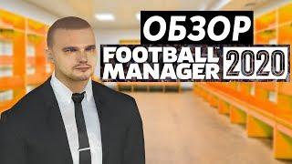 fOOTBALL MANAGER 2020 - ОБЗОР BETA ВЕРСИИ