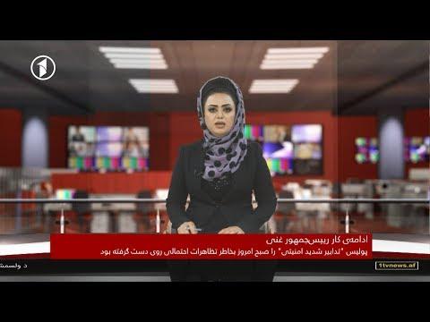 Afghanistan Dari News 22.05.2019 خبرهای شامگاهی افغانستان