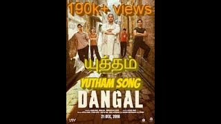 Dangal Title Track|Tamil|Yutham
