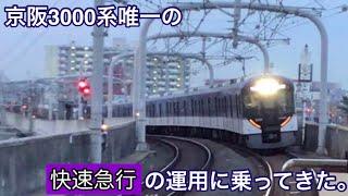 京阪3000系唯一の快速急行の運用に乗ってきた。