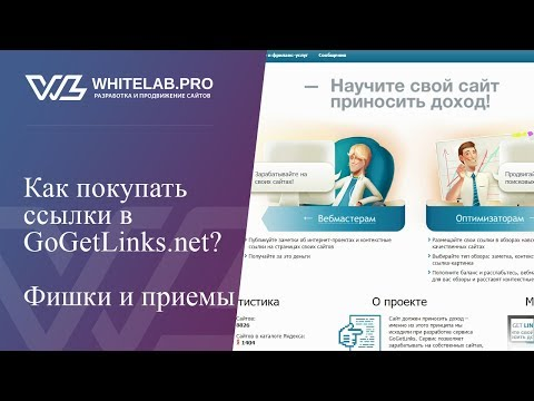 видео: Как покупать ссылки в gogetlinks net?