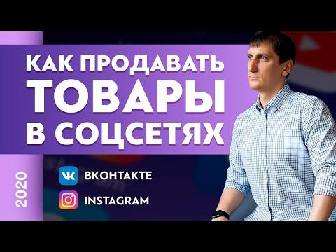 Как продавать товары в Инстаграм, ВК? Стоит ли продавать товары в Инстаграм, ВК? | Александр Федяев