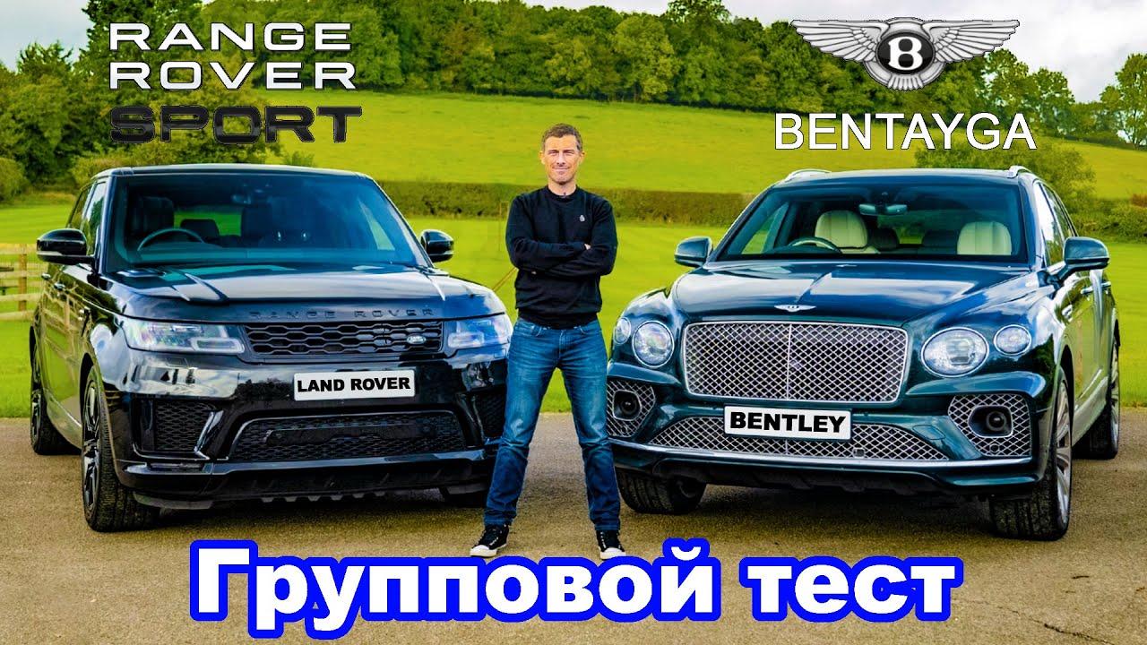 Range Rover Sport или Bentley Bentayga - какое авто лучше?