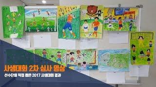 2017 강원도민일보와 함께하는 강원FC 사생대회 선수단 심사