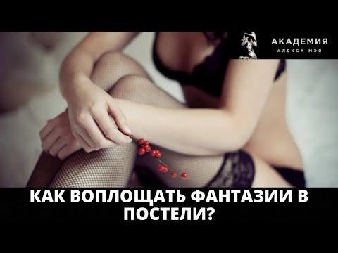ღ ♥ Как воплощать фантазии в постели?