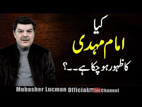 Kya Imaam Mehdi Ka Zahoor Ho Chuka Hai?