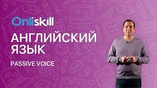 Английский язык 8 класс: Passive Voice