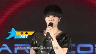 華晨宇演唱會玩性感 力挺許晴:觀眾不了解她