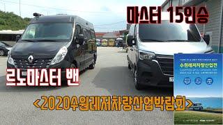 2020 수원레저차량산업박람회 나인캠핑카 출품 마스터밴…