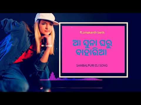 ଆ ସୁନା ଘରୁ ବାହାରି ଆ || New Sambalpuri Dj Song 2018 ||