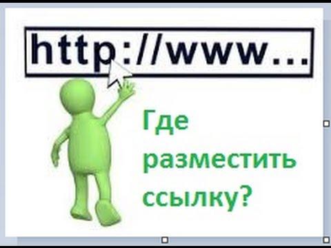 Вопрос: Как разместить ссылку в Google?