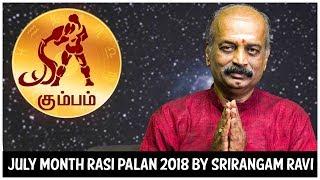 July Month Rasi Palan 2018 - Kumba Rasi - By Srirangam Ravi | 7338999105