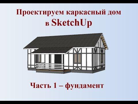 Как самому сделать проект дома каркасного дома