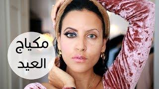 مكياجي العيد الاكثر طلبا ب انستغرامي | Eid Makeup