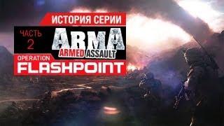 История серии Operation Flashpoint, часть 2