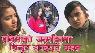 प्रतिभाको जन्मदिनमा सिन्दुर हाल्दै छन बखत ।।Bakhat Bista new video