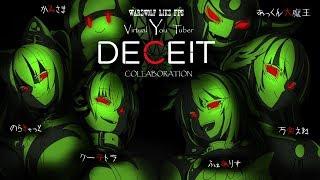 [LIVE] 【Deceit】食育ゲーム!人狼FPSコラボ【かみ視点】