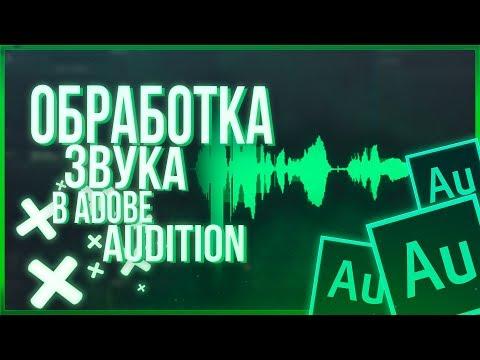 ОБРАБОТКА ГОЛОСА в Adobe Audition | Лэнсер