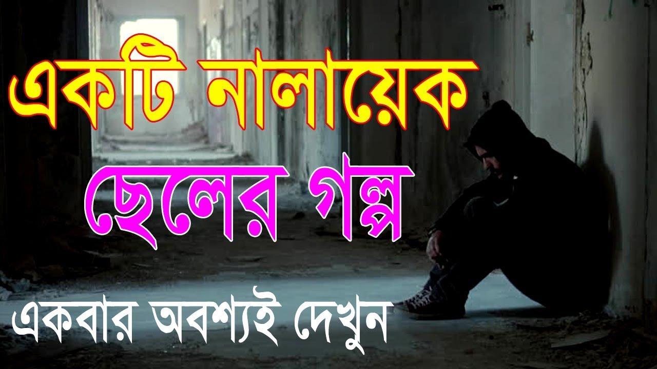 �টি আপনার চোখে জল �নে দেবে  || Real life story in bangla || Bengali  Story.