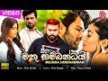 Mathu Sambandai (මතු සම්බන්ධයි) - Milinda Sandaruwan New Song 2019 | New Sinhala Music Video 2019