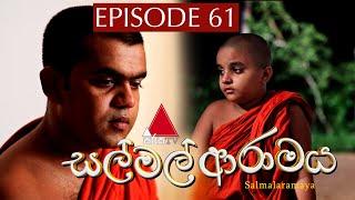 සල් මල් ආරාමය | Sal Mal Aramaya | Episode 61 | Sirasa TV Thumbnail